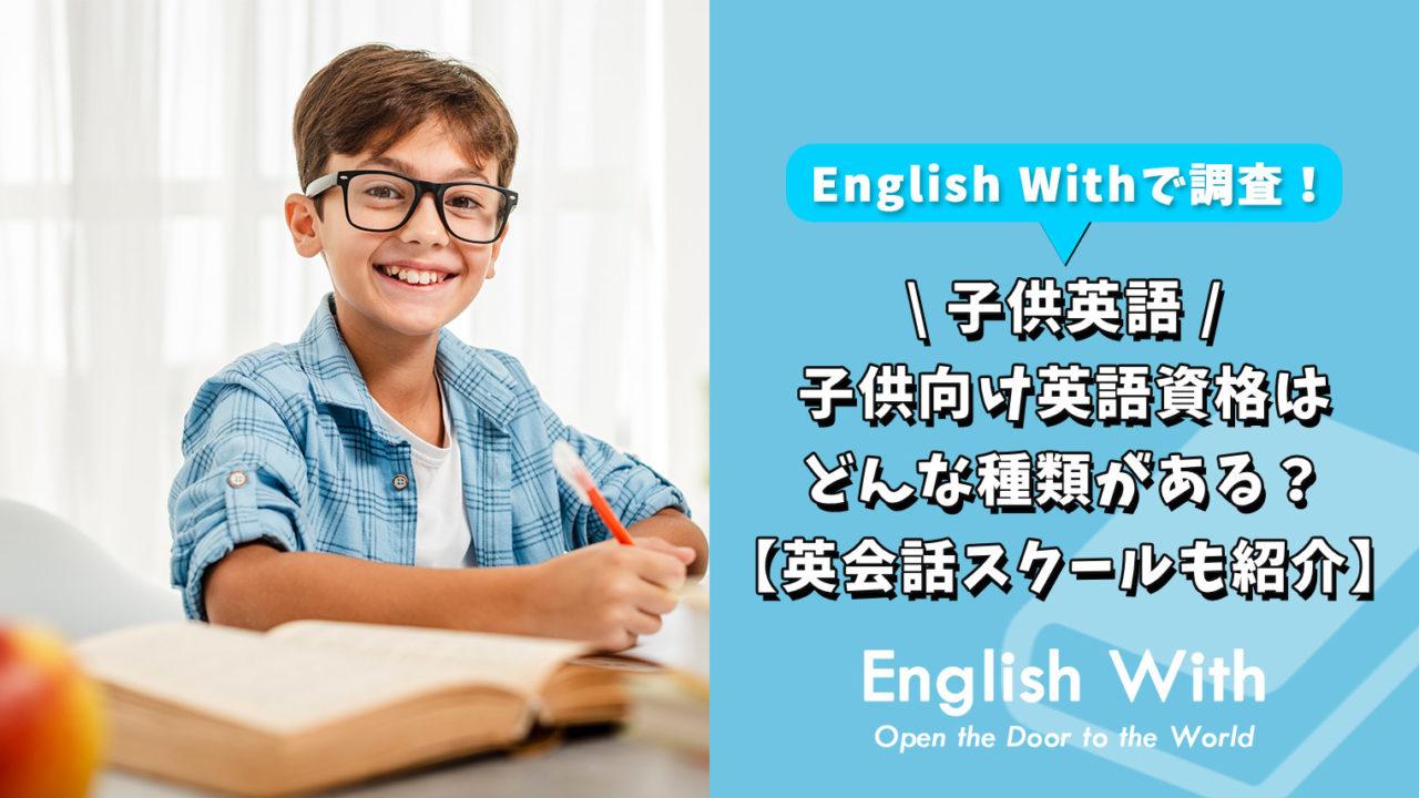 子供向け英語資格はどんな種類がある?【適した英会話スクールも紹介】
