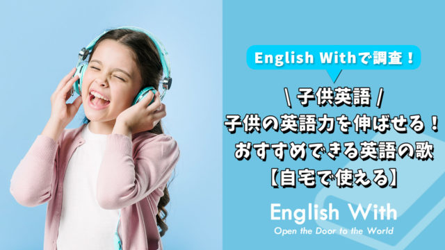 子供の英語力を伸ばせる!おすすめできる英語の歌【自宅で使える】