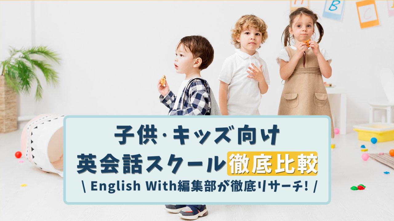子供向けの英会話スクールを徹底まとめ!10教室を比較【決定版】