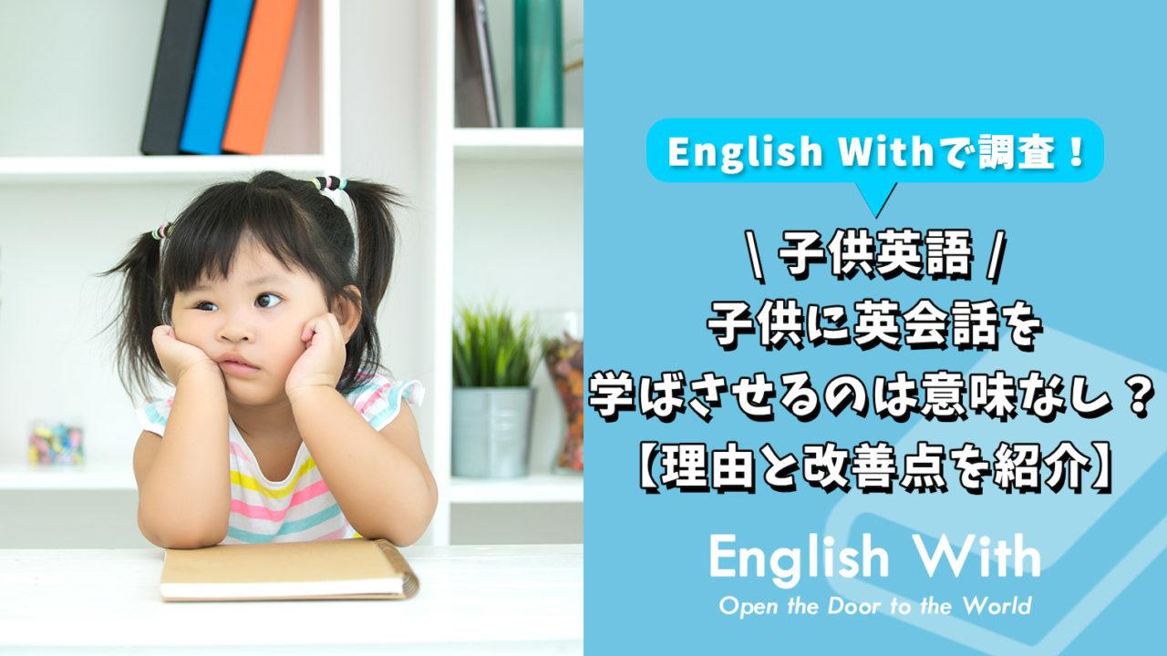 子供に英会話を学ばさせるのは意味なし?【その理由と改善点を紹介】