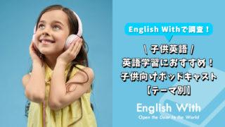 英語学習におすすめ!子供向けポッドキャストを紹介【テーマ別】