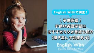 子供の英語学習におすすめのラジオ番組を紹介!【聞き流しで効果あり】