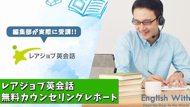 レアジョブ英会話で日本人の無料カウンセリングを受けてみた【感想まとめ】