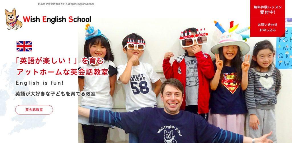 Wish English School【子供から大人まで英会話を楽しめる】