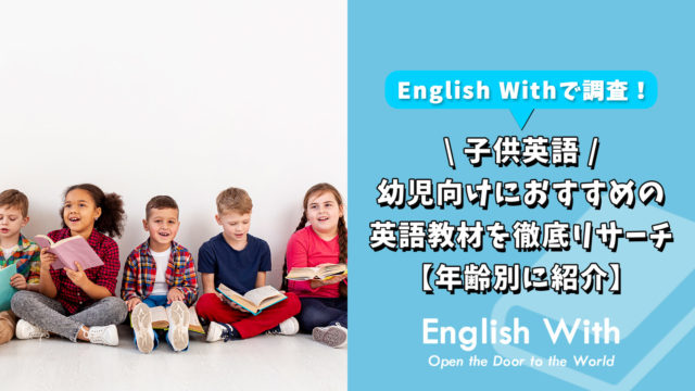 幼児向けにおすすめの英語教材を徹底リサーチ【年齢別に9選紹介】