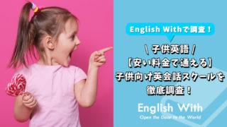 【安い料金で通える】子供向け英会話スクール6社を徹底調査!