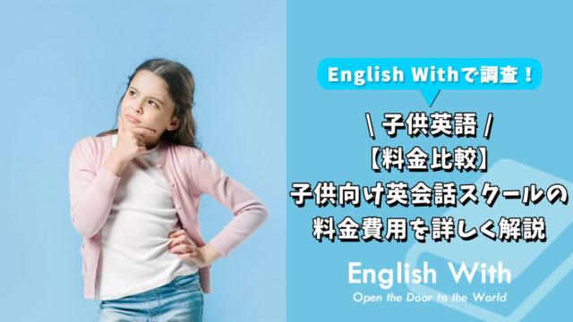 【料金比較】子供向け英会話スクールにかかる費用を詳しく解説