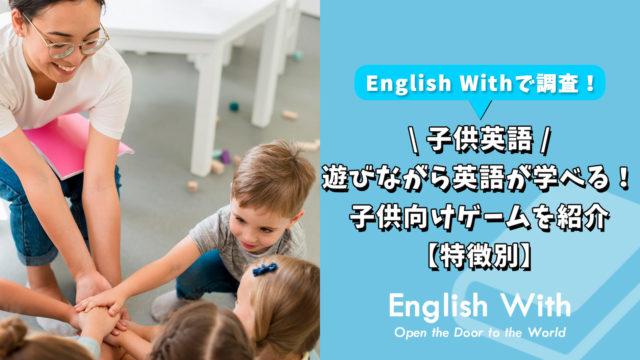 遊びながら英語が学べる!子供向けゲームを紹介【特徴別】