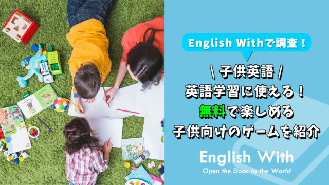英語学習に使える!無料で楽しめる子供向けのゲームを紹介【特徴別】