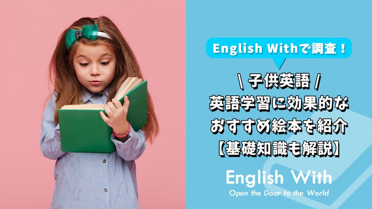 子供の英語学習に効果的なおすすめ絵本を紹介【使い方も説明】