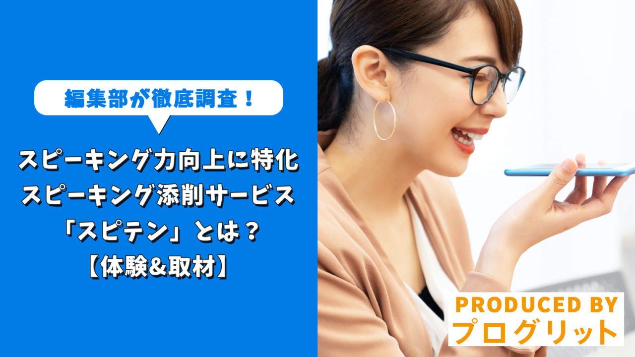 プログリットの月額制サービス「スピテン」を体験受講!【取材記事】