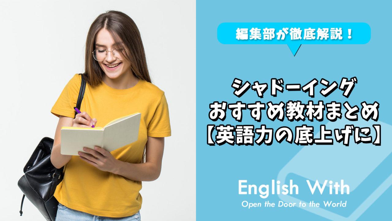 シャドーイングができるおすすめ教材まとめ【英語力の底上げに】
