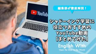 シャドーイング学習におすすめのYouTube動画【まとめてみた】
