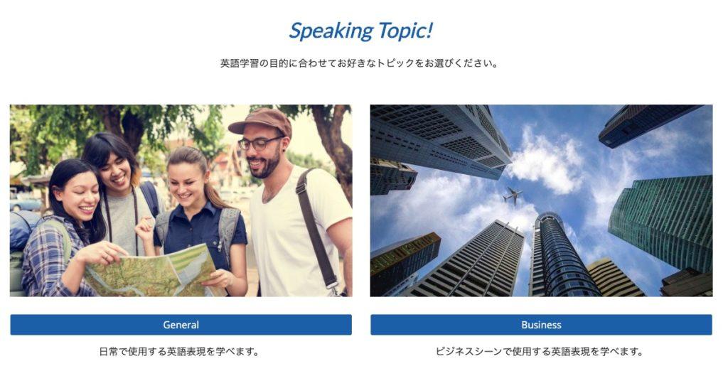 スピテンの課題内容(日常英会話・ビジネス英会話)
