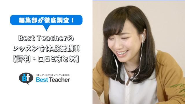 Best Teacherの体験レッスンを受講してみた【評判・口コミ】