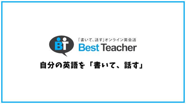 Best Teacher(ベストティーチャー)【オンライン英会話】