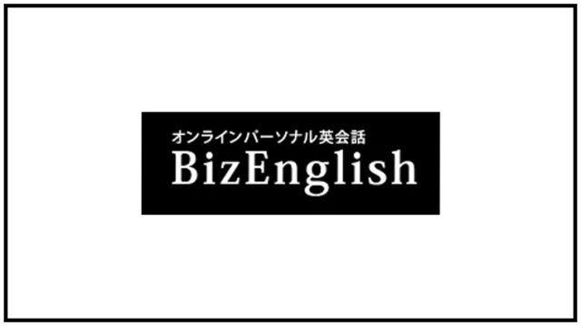 BizEnglish(ビズイングリッシュ)【オンライン英会話】