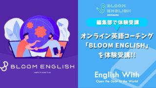 オンライン英語コーチング「BLOOM ENGLISH」を体験受講