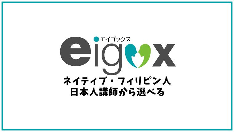Eigox(エイゴックス)【オンライン英会話】