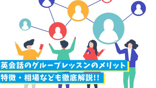 グループレッスンを効果的に受講できる英会話スクールまとめ【8選】
