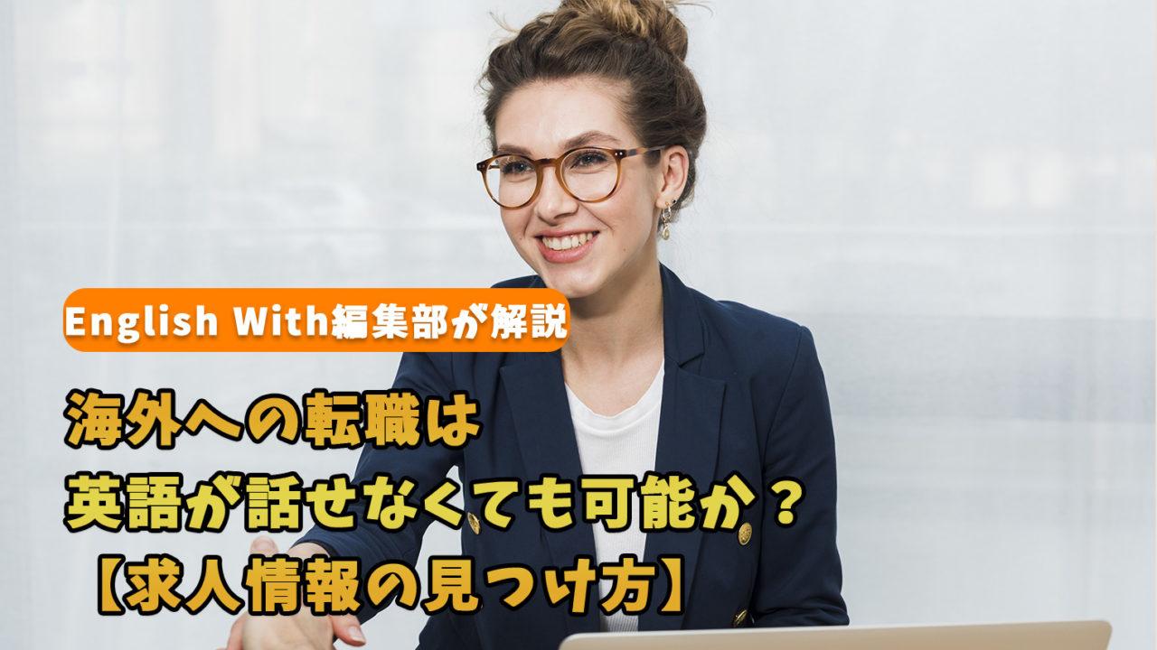海外への転職は英語が話せなくても可能か?【求人情報の見つけ方】
