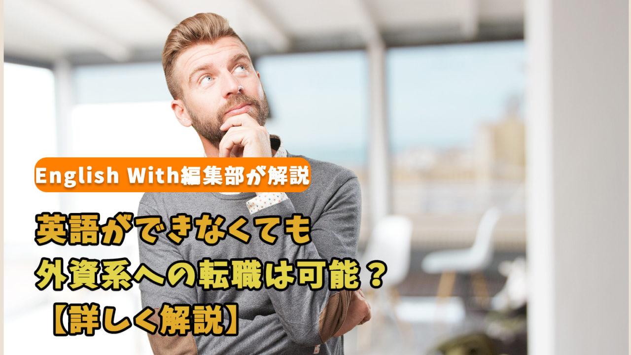 英語ができなくても外資系への転職は可能?【詳しく解説】