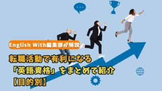 転職活動で有利になる「英語資格」をまとめて紹介【目的別】