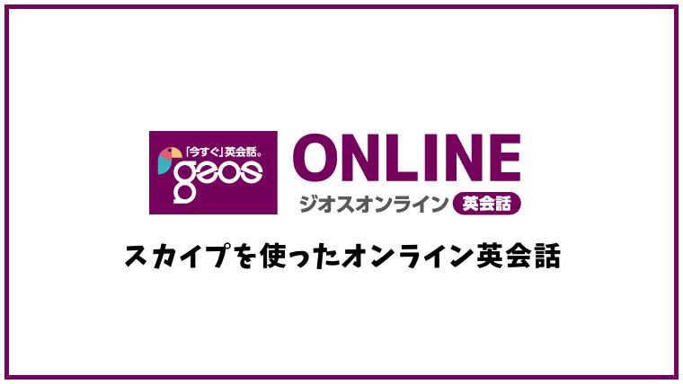 Geos Online(ジオスオンライン)【オンライン英会話】