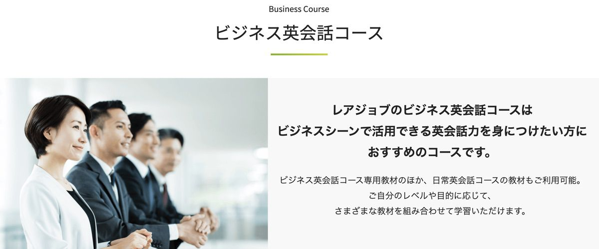 ビジネス英会話コース