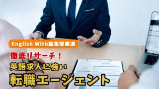 英語力を活かせるおすすめの転職エージェントを紹介【目的別11選】