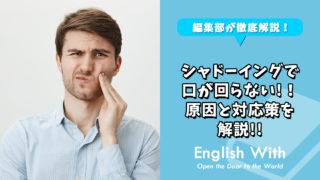シャドーイングで口が回らない時の対処法【正しい英語学習方法】