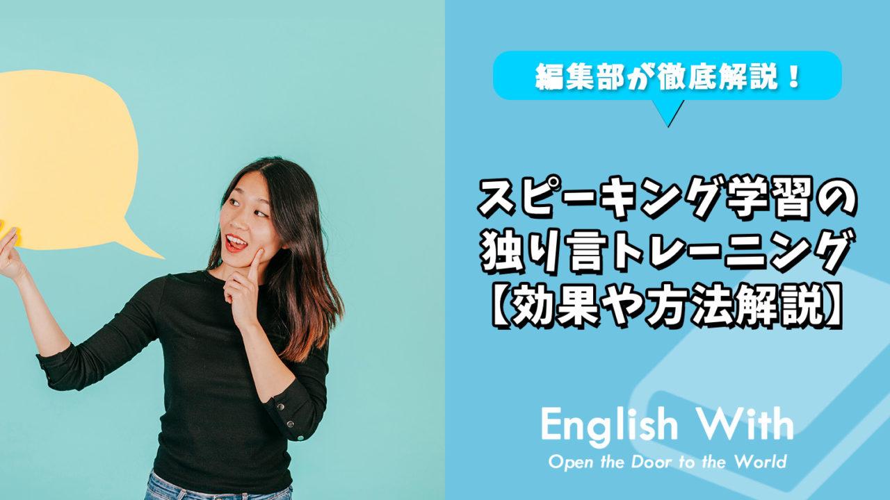 英語のスピーキング学習で「独り言」を言うのは効果的?【結果解説】