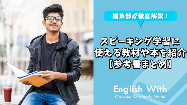 英語のスピーキング学習に使える教材や本を紹介【参考書まとめ】