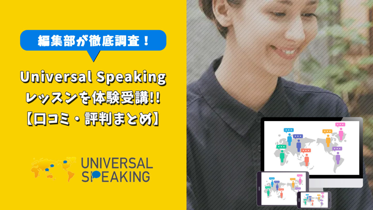 Universal Speakingの体験レッスンを受講【評判まとめ】