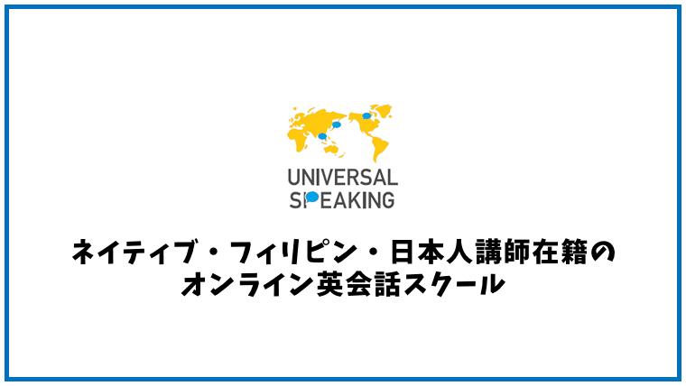 Universal Speaking(ユニバーサルスピーキング)【オンライン英会話】
