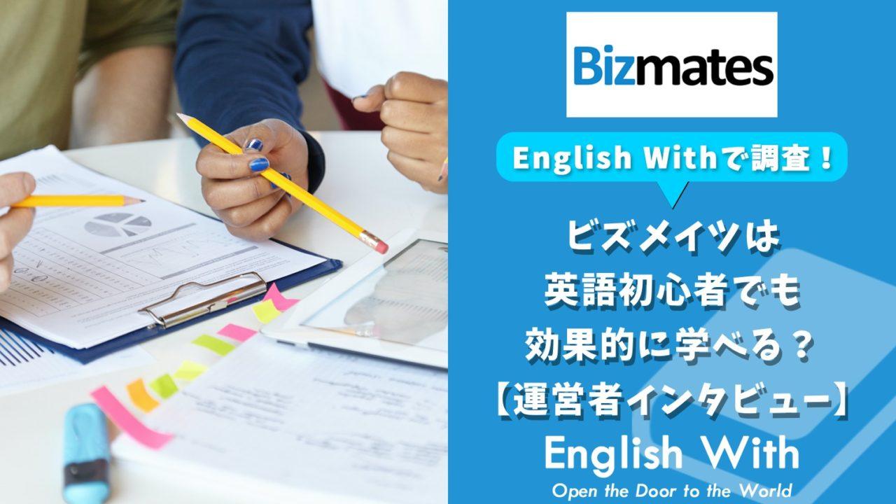 ビズメイツは英語初心者でも効果的に学べる?【運営者インタビュー】