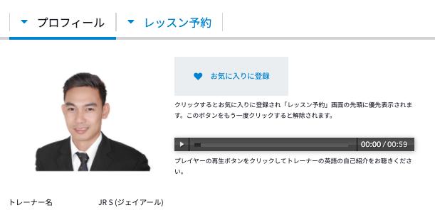 ベスト講師②:JR S