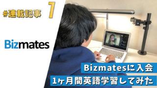 Bizmatesに入会して1ヶ月間英語学習してみた【連載記事①】