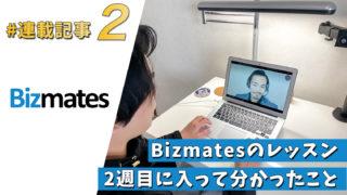 Bizmatesのレッスン2週目に入って分かったこと【連載記事②】
