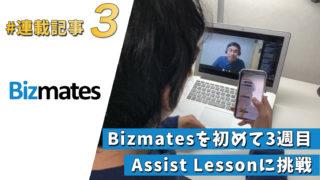 Bizmatesの学習3週目はアシストレッスンを受講【連載記事③】