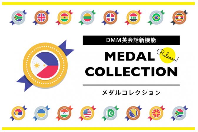 DMM英会話メダルコレクション