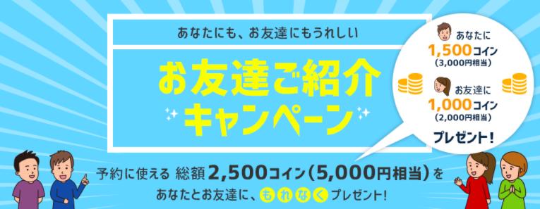 友人紹介で3,000円相当のコインがもらえる
