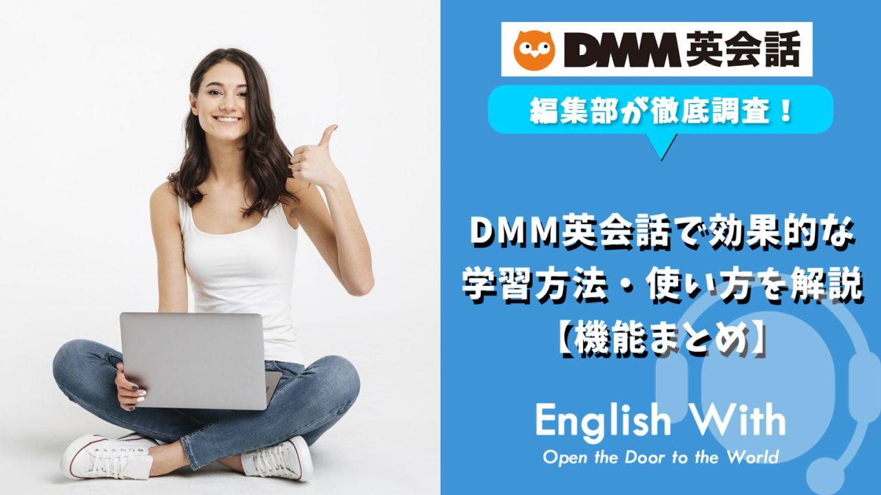 DMM英会話で効果的に学習するための使い方を解説【機能まとめ】