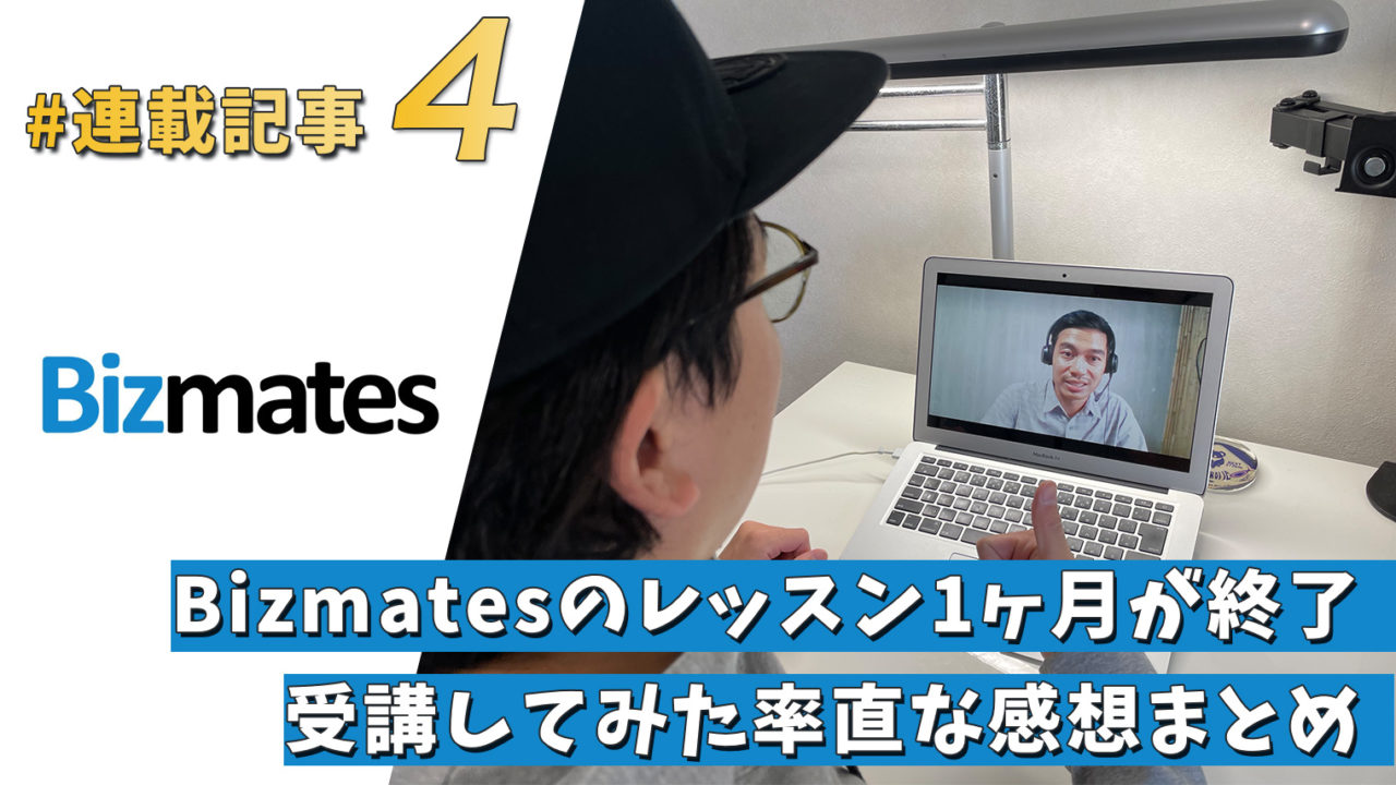 Bizmatesのレッスン4週目!1ヶ月の学習まとめ【連載記事④】