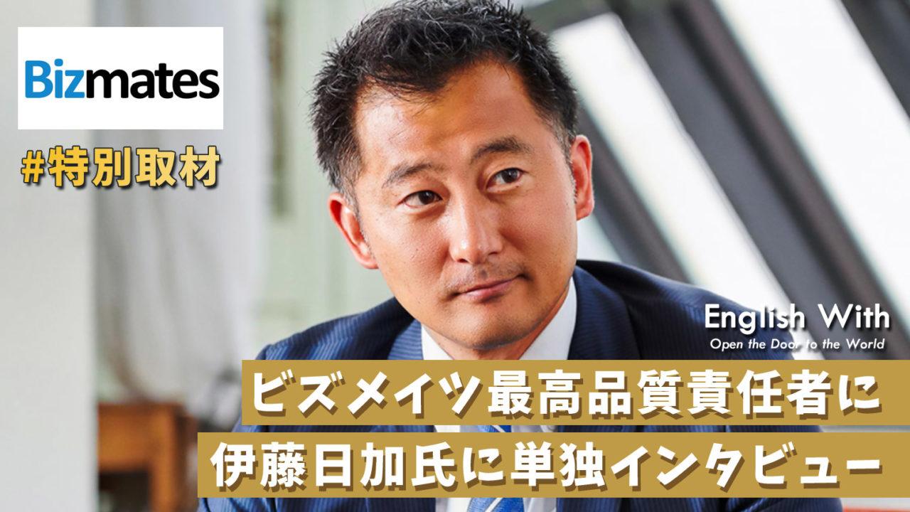 ビズメイツ最高品質責任者に単独インタビュー【伊藤日加氏】