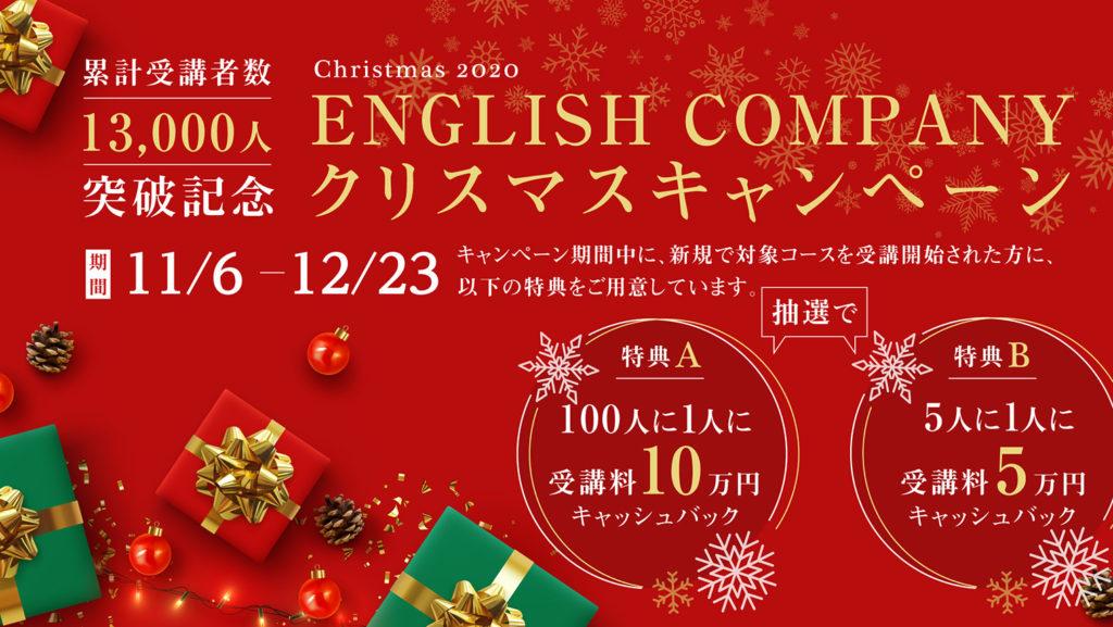 ENGLISH COMPANY(イングリッシュカンパニー)のキャンペーン情報まとめ