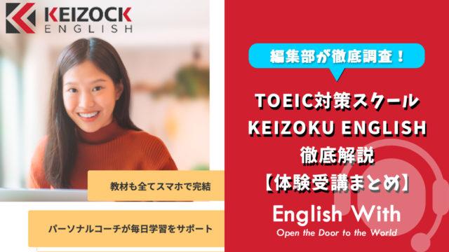 KEIZOCK ENGLISHを徹底解説【体験受講まとめ】