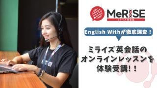 ミライズ英会話のオンラインレッスンを受講!レビューしてみた