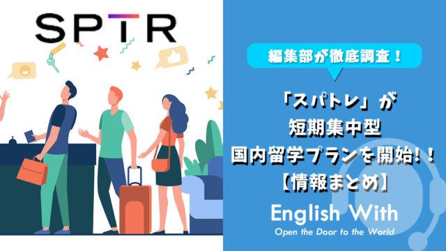 英会話を短期間で学べる「スパトレ」の国内留学プランとは?