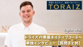 トライズの専属ネイティブ講師へ単独インタビュー【質問まとめ】